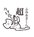 【ふみあきくん・送る】しゃくれねこ(個別スタンプ:22)