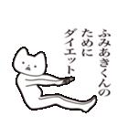 【ふみあきくん・送る】しゃくれねこ(個別スタンプ:23)