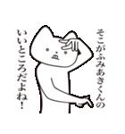 【ふみあきくん・送る】しゃくれねこ(個別スタンプ:25)