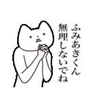 【ふみあきくん・送る】しゃくれねこ(個別スタンプ:32)