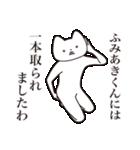 【ふみあきくん・送る】しゃくれねこ(個別スタンプ:35)