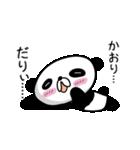 【かおり】だれパンダ(個別スタンプ:01)