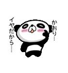 【かおり】だれパンダ(個別スタンプ:02)