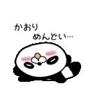 【かおり】だれパンダ(個別スタンプ:06)