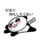 【かおり】だれパンダ(個別スタンプ:07)