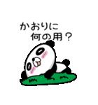 【かおり】だれパンダ(個別スタンプ:12)