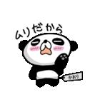 【かおり】だれパンダ(個別スタンプ:16)