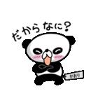 【かおり】だれパンダ(個別スタンプ:20)