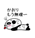 【かおり】だれパンダ(個別スタンプ:21)