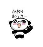 【かおり】だれパンダ(個別スタンプ:22)