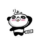 【かおり】だれパンダ(個別スタンプ:23)
