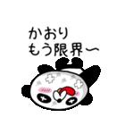 【かおり】だれパンダ(個別スタンプ:25)