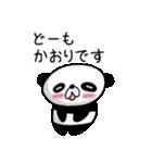 【かおり】だれパンダ(個別スタンプ:29)
