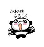 【かおり】だれパンダ(個別スタンプ:33)