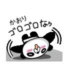 【かおり】だれパンダ(個別スタンプ:36)