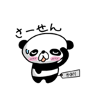 【かおり】だれパンダ(個別スタンプ:37)