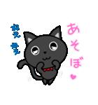黒猫いわし(個別スタンプ:02)