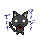黒猫いわし(個別スタンプ:04)