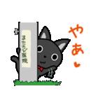 黒猫いわし(個別スタンプ:07)