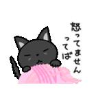 黒猫いわし(個別スタンプ:10)