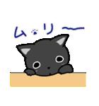 黒猫いわし(個別スタンプ:15)
