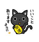 黒猫いわし(個別スタンプ:16)
