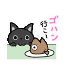 黒猫いわし(個別スタンプ:19)