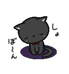 黒猫いわし(個別スタンプ:29)