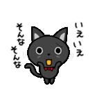 黒猫いわし(個別スタンプ:37)