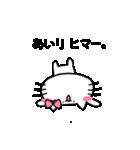あいりスタンプ2(ネコちゃん)(個別スタンプ:07)
