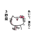 あいりスタンプ2(ネコちゃん)(個別スタンプ:20)