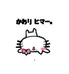 かおりスタンプ2(ネコちゃん)(個別スタンプ:11)