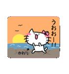かおりスタンプ2(ネコちゃん)(個別スタンプ:20)