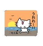 たくみスタンプ2(ネコくん)(個別スタンプ:05)