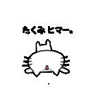 たくみスタンプ2(ネコくん)(個別スタンプ:10)