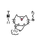 たくみスタンプ2(ネコくん)(個別スタンプ:14)