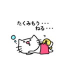 たくみスタンプ2(ネコくん)(個別スタンプ:22)
