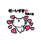 たくみスタンプ2(ネコくん)(個別スタンプ:30)