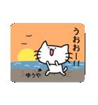 ゆうやスタンプ2(ネコくん)(個別スタンプ:01)