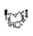 ゆうやスタンプ2(ネコくん)(個別スタンプ:02)
