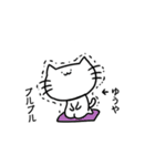 ゆうやスタンプ2(ネコくん)(個別スタンプ:07)