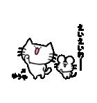 ゆうやスタンプ2(ネコくん)(個別スタンプ:11)