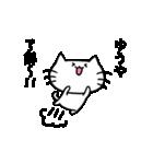 ゆうやスタンプ2(ネコくん)(個別スタンプ:12)