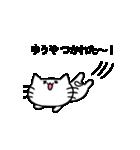ゆうやスタンプ2(ネコくん)(個別スタンプ:20)
