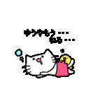 ゆうやスタンプ2(ネコくん)(個別スタンプ:26)