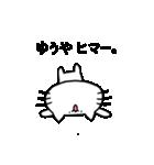ゆうやスタンプ2(ネコくん)(個別スタンプ:31)