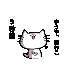 ゆうやスタンプ2(ネコくん)(個別スタンプ:32)