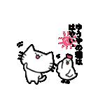 ゆうやスタンプ2(ネコくん)(個別スタンプ:35)
