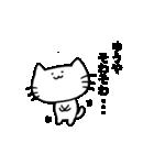 ゆうやスタンプ2(ネコくん)(個別スタンプ:36)