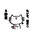 たいきスタンプ2(ネコくん)(個別スタンプ:13)